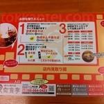 焼そば専門店 突貫亭 - テイクアウトメニュー(裏)