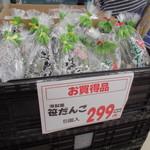 ヤオヨシ - 菓子(うまい)