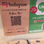 和酒場 Izuru - 今なら、ライン登録で、ビール、ハイボールがお安くなるらしい。