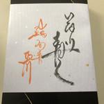 鮨旬美西川 - お土産の稲荷鮨
