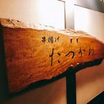 たつかわ - 取引先の要望は【串カツでは無く串揚げ!!】御意ww