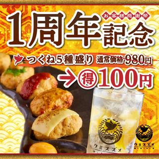 【OPEN1周年記念】人気NO.1のつくね5種盛りが100円