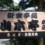 山本亭 -