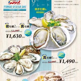 【7/12~7/25】生牡蠣6Pプレート半額!!