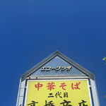 二代目高橋商店 - サイン