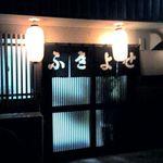 ふきよせ - 外観写真:ふきよせ 広島県三次市で一番パワフルな「おかあさん」のお店です!