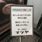 菓心松屋 -