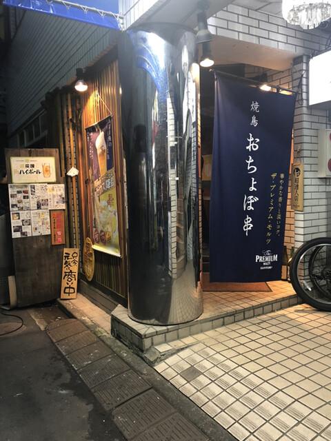 おちょぼ串 - 道のどん詰まりにあり、この辺りを不案内だとわかりにくいかな。