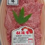 元祖 熊谷うどん 福福 - 松阪牛の肉汁うどんに使用するA5ランクの松阪牛約120gです。