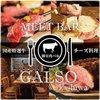 肉とチーズと野菜 創作ダイニング GALSO - その他写真: