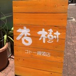 杏樹 - 外観写真: