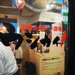 炭焼き牛タン酒場 ウシカイ -