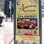 111369334 - 銀座八丁目、中央通りの東にある「アナム」本格印度料理。ハラル認証を取得、ベジタリアンにも対応