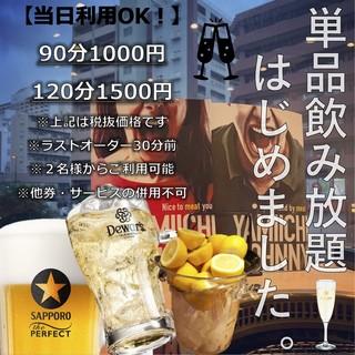 当日利用可♪単品飲み放題90分1000円、120分1500円
