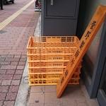 麺屋 ねむ瑠 - 菅野製麺所。大好きです。