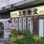 三忠食堂 -