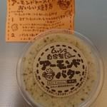 111380336 - アーモンドバター。