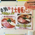 らぁ麺 幸跳 - ミシュラン獲得のラーメン。私が食べたのは右のキリリと辛口。次の写真のラーメンです。