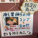 らぁ麺 幸跳 - 妻が食べたのが、このラーメン。次の写真がラーメンです。
