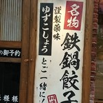 屋台屋 博多劇場 -