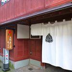 森八 ひがし三番丁店 - 外観