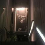 Bar Bambi - 幻夢への入口です