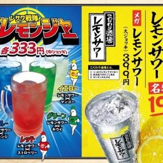 福岡最安値更新中!?【名物】やんちゃ鳥レモンサワー199円!
