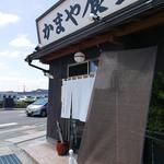 かまや食堂 -