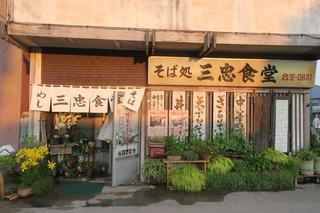 三忠食堂 本店