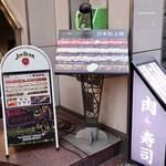 個室 霜降り肉寿司食べ放題 タテガミ - 通りに出てる看板