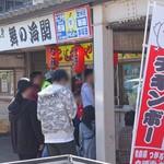 たこやき西海 - 2019年5月 人だかりが!( ゚Д゚)