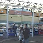 11143613 - 上りも下りも同じ浜名湖SAの外観です。
