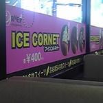 11143614 - 最近話題になっている「アイスコルネ」の看板。
