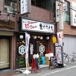 中落ち100円の店 まぐろんち - 外観