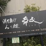 111435299 - 濃厚魚介らぅ麺 純(愛媛県新居浜市久保田町)外観