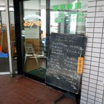 小さなキッチンレストラン よっしーの店 - 外観入り口です