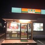 吉野家 - 吉野家 8号線黒埼店