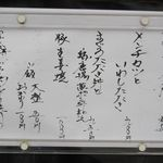 和 - 利用日のランチメニュー(2019/07/10撮影)