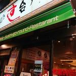 すし 台所家 - そんな中にある寿司屋。