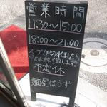 麺屋ぼうず - 当面の営業時間・定休日