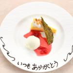 フレンチレストラン 千秋亭 - 料理写真:特別な日の演出もお任せください