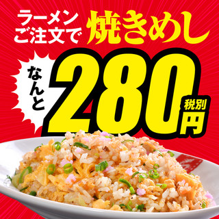 ラーメンご注文で、清陽軒名物「久留米焼きめし」が280円!