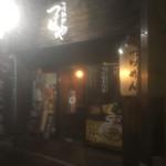 111454109 - 外観。つけ麺専門店。