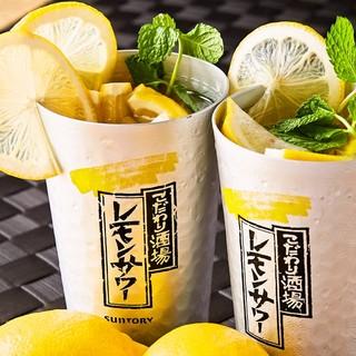 ■名物■特製レモンサワー