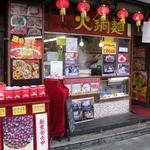 火鍋麺  - 外観