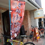 111460333 - お店の玄関付近。淡路島咖喱のノボリが出てます♪