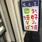 お好み焼 大文字 -