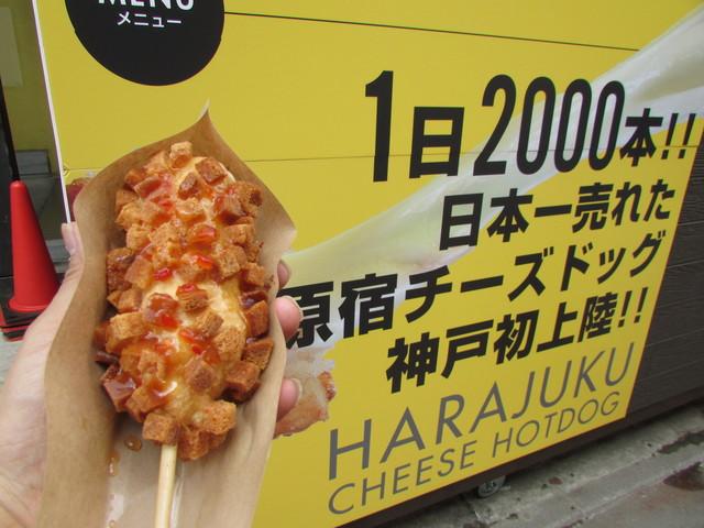 チーズハットグとチーズドッグの違い