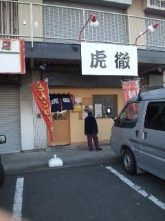 虎徹 name=