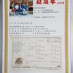 元祖 熊谷うどん 福福 - 安心の(株)三重県松阪食肉公社発行の血統証明書もお付け致します。